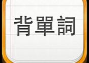 易呗背单词 for Mac logo