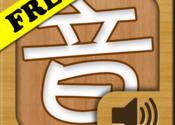 Pinyin Teacher Lite for Mac logo